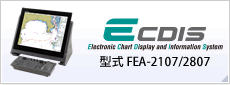 ECDIS(Electronic Chart Display and Information System) 型式:FEA-2107/2807