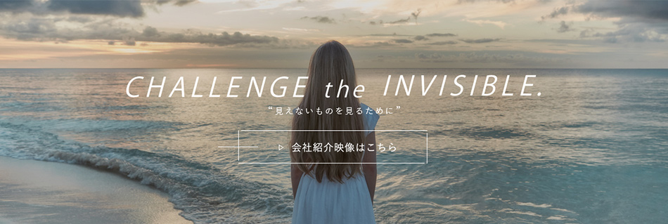 会社紹介映像 CHALLENGE the INVISIBLE
